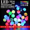 SUCCUL LEDイルミネーション カラーボール 5m 50球 RGB ボール型 カラーボールストレート 防雨 防水 クリスマス ライト LED ライト 電飾 飾り