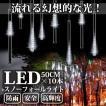 SUCCUL LEDスノーフォールライト 50cm 10本 540球 コード直径1.8mm 防雨型 イルミネーション クリスマス LEDスノードロップライト 流れ星
