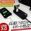 USBハブ 4ポート USB3.0対応 省エネ 電源個別スイッチ付き バスパワー ノートPCにぴったり コンパクト PC パソコン USB HUB ハブ