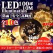 イルミネーションライト クリスマス ストレート ライト 1.8mm直径 LED 電飾 10色 100球 10m 防雨 連結可 記憶 コントローラ付