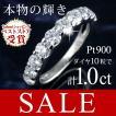 ダイヤモンド指輪 エタニティリング 1カラット ダイヤモンド エタニティ リング   ダイヤ ハーフ エタニティ エタニティリング プラチナ 指輪