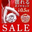 ダンシングストーン ダイヤモンド ネックレス 0.5カラット プラチナ 一粒 揺れる 石 ダイヤ 一粒 揺れるダイヤモンド セール クリスマス プレゼント