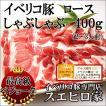 高級イベリコ豚ロース しゃぶしゃぶ肉