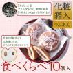 どら焼き食べくらべセット1(10個入り)