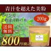 [送料無料] モリンガ 200g スーパーフード ダイエット  わさびの木 美容食 健康 激安 新品