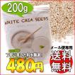 [送料無料] ホワイトチアシード 200g スーパーフード ダイエット オメガ3 美容食 健康 激安 新品