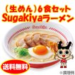 Sugakiyaラーメン(生めん)6食セット  ご当地ラーメン すがきや スガキヤ 寿がきや