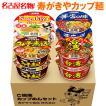 寿がきやカップ麺セット 4種×各2食入   名古屋 ご当地ラーメン お取り寄せ すがきや スガキヤ Sugakiya