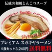 プレミアムSugakiyaラーメン4食セット(チルド生めん)  数量限定 発送日限定 / スガキヤ すがきや お取り寄せ ご当地ラーメン