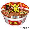 カップ台湾ラーメン 1箱(12食入) ご当地ラーメン
