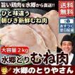 鶏肉 業務用/冷凍限定商品/水郷どり胸肉 2kg(1kg×...