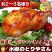 ローストチキン クリスマスチキン 丸鶏 小サイズ 2-3...
