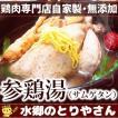 サムゲタン 参鶏湯 サンゲタン アメリカ産 鶏肉 ゲームヘン使用