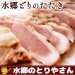 たたき 水郷どり むね肉のたたき タタキ 胸肉 鶏肉 鳥肉 ミールキット 冷凍限定 あすつく