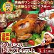 ローストチキン クリスマスチキン オードブル 送料無料 チキングルメトリプルセット 丸鶏 xmasok2019