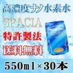 特許製法高濃度ナノ水素水スパシア550ml 30本セット SPACEA