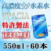 高濃度ナノ水素水スパシア550ml 60本セット 30本2ケース