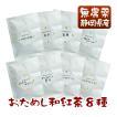 無農薬国産紅茶のお試しセット(8種類) メール便送料無料 1000円ポッキリ 無添加 静岡産 通販