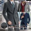 メンズスーツ ビジネス ツイード ダブルスーツ メンズ ウール100% 6ツボタン 秋冬物 ツイード素材 スリム 細身