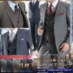 メンズスーツ suit  ビジネススーツ 2ツボタンスリーピーススーツ 2B 3ピーススーツ 秋冬 ベスト ミルド素材 ウール100% スーパー100's 紳士服 【送料無料】