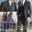 スリーピーススーツ メンズ ビジネススーツ ミルド素材2つボタン3ピーススーツ メンズスーツ 秋冬 ベスト ジレ【送料無料】