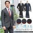 ビジネススーツが8900円!