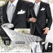 7cm幅フォーマルネクタイ 礼装タイ 冠婚葬祭 シルク SILK100%