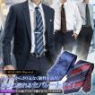 SILK100%ネクタイ 8cm幅 セパレート ネクタイ メンズ ビジネス レギュラー 柄物 チェンジネクタイ クレリックネクタイ