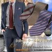 日本製 シルク ウール 混素材 8cm幅 レギュラー ジャカード ネクタイ メンズ