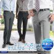 スラックス スリム ウォッシャブル ストレートパンツ メンズ ビジネス 美脚 pants【送料無料】