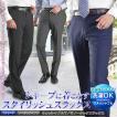 ストレートスラックス メンズ ノータック TW素材 ウォッシャブル ビジネス パンツ 洗える pants【送料無料】