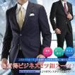 メンズ<em>スーツ</em>が格安9,800円から!