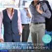 カジュアルシャツ 長袖 メンズ シャツ 綿100% ビジネス コットンシャツ 日本製