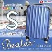 スーツケース Sサイズ 超軽量 高剛性アルミフレーム TSAロック キャリーバッグ キャリーケース 小型 ビータス BH-F2000