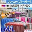 スーツケース 大型 LM / Lサイズ シェルポッド HF-600