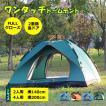 ワンタッチテント 200cm 軽量 簡易設営 ポップアップテント 防水 日よけ テント 140cm 一人 2人 3人 4人 収納袋付
