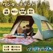 テント ワンタッチ式 大型 210cm 2重構 日よけ 簡易設営 ポップアップテント 防水 テント 240cm 4人 8人用 収納袋付