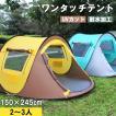 ワンタッチテント 2人用 コンパクト テント 3人用 軽量 ポップアップテント 防水 UVカット キャンプ 登山 トレッキング おしゃれ 収納袋付