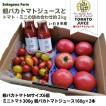 親バカトマト・ミニトマト・トマトジュースの詰合わせ 約2kg いわき市産