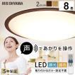 シーリングライト LED 8畳 照明器具 照明 おしゃれ LEDシーリングライト アイリスオーヤマ 5.11 音声操作 ウッドフレーム 木目 調色 CL8DL-5.11WFV-U