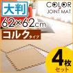 コルクマット ジョイントマット 大判 赤ちゃん 4枚セット JTM-62 CRK