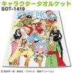 ワンピースキャラクタータオルケット SOT-1419 ワンピース新世界NH