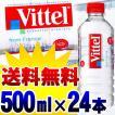 ヴィッテル  500mL×24本入り(D)