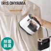 アイロン スチーム 衣類用スチーマー IRS-01 アイリスオーヤマ
