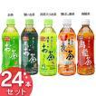【24本入り】あなたのお茶 500ml 日本サンガリア (D)