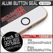 iPhone ホームボタン保護シール