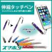 タッチペン スマホ スマートフォン タブレット iphone6 iphone6plus Xperia Galaxy パズドラ アプリ イヤホンジャック コンパクト