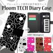 プルームテック ケース 手帳型 PloomTECH カバー Ploom TECH 収納ケース タバコカプセル 充電器 カートリッジ 本体 スティック 収納 デザイン手帳 スマホゴ