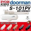 RYOBI  ドアマン NEW S-101PV  室内用ドアクローザ...
