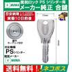 MIWA メーカー純正 追加  スペアキー 子鍵  合鍵  PS ...